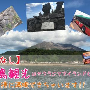 【車なし】桜島観光は周遊バスのサクラジマアイランドビューを利用してお得に満喫しよう