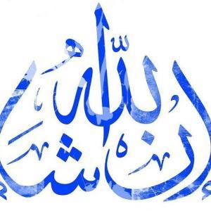 「インシャアッラー(Inshallah)」から見るモロッコの文化概念【モロッコ・ポリシー】