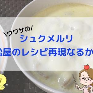 シュクメルリの簡単な作り方!松屋のレシピを再現するポイントは?
