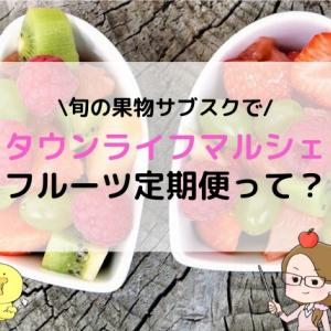 旬の果物をお取り寄せ!お得な定期便『タウンライフマルシェ』とは?