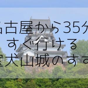 名古屋で時間が余ったら 犬山城観光のすすめ「期間限定 入城無料」