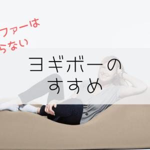 まだYogibo(ヨギボー)を使ってないの? ソファーの代役 ヨギボーを1年半使った感想
