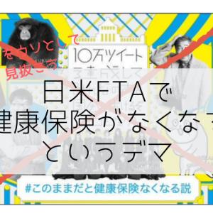 日米FTAの真実を分かりやすく解説|医療保険制度崩壊はデマ!!