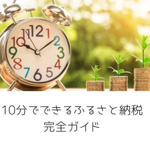【オトク】初心者でも簡単!!10分でできるふるさと納税のやり方