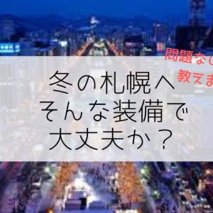 失敗しない冬の札幌観光・出張(雪まつり時期)の服装 男性編