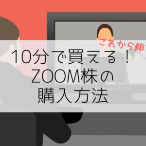 米国株Zoomの買い方を初心者にも分かりやすく解説|2万で10分で買える