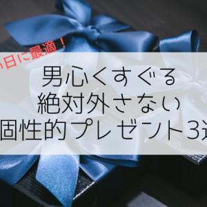 【父の日・誕生日に】マンネリ回避!男性向け個性的・変わり種プレゼント3選