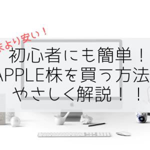 米国株Apple株の買い方を初心者にも簡単解説|約3.5万円であなたも株主に