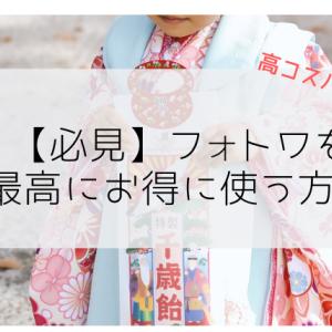 【最大6,000円引】fotowaをお得に使う クーポンとキャンペーン情報・評判まとめ