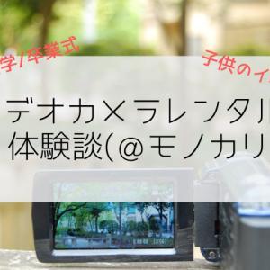 子供の運動会・入学式卒業式に最適|ビデオカメラレンタルの体験談(モノカリ)