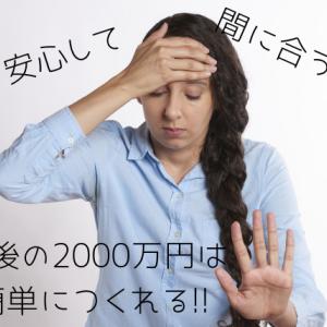 年金不足分2000万円を補う方法 貯金はするな 投資に回せ!!