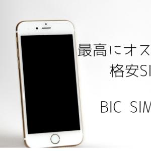 IIJMioよりオススメが出てきた??BIC SIMのお得情報 格安SIM比較