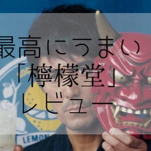 レモンサワー史上最強のオススメ!檸檬堂のレビュー 祝全国発売決定!