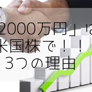 老後資金2000万円は米国株で 米国株を買う3つのメリット・理由