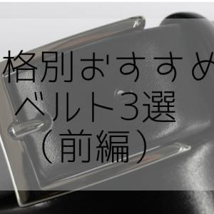 価格帯別おすすめの革ベルト 前編 Byおしゃれサラリーマン