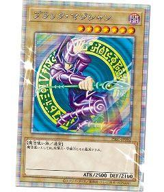 【3000枚限定】プリズマティックシークレットレア仕様「ブラック・マジシャン」~遊戯王カード~