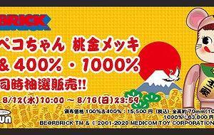 BE@RBRICK 招き猫 ペコちゃん 桃金メッキ 100% & 400%/1000%