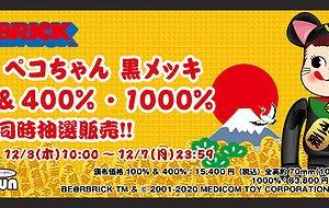 BE@RBRICK 招き猫 ペコちゃん 黒メッキ 100%&400%/1000%