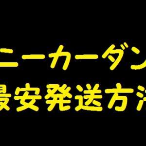 【スニーカーダンク】出来るだけ安く発送する方法まとめ~SNKR DUNK 最安発送方法~
