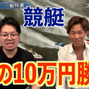 【競艇】シン君と一緒にボートレースをやったらメシウマブタメガネになりました
