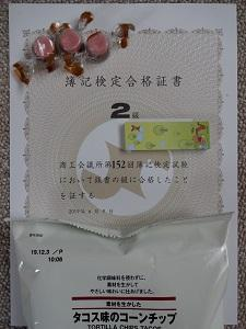 簿記の合格証書