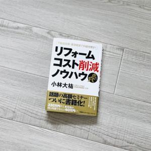 【この本やばい】本当は教えたくないリノベーション参考書【安くリノベーションやりたい人向け】