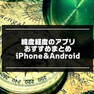 緯度経度アプリのおすすめ6選【2019年版】iPhone&アンドロイド