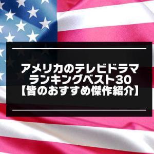 面白いアメリカのテレビドラマ人気ランキングベスト30【皆のおすすめ傑作】