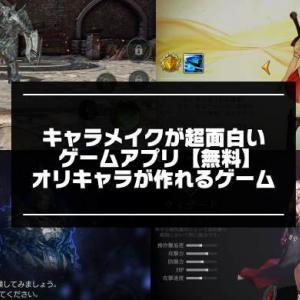 キャラメイクが面白いゲームアプリ無料16選【オリキャラが作れるおすすめ】