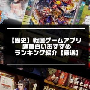 【無料】戦国ゲームアプリおすすめランキング20選【2019年版】
