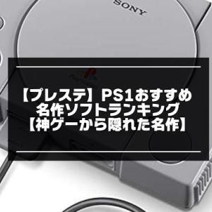 【プレステ】PS1の名作おすすめゲームソフトランキング2019年版【神ゲーから隠れた名作】