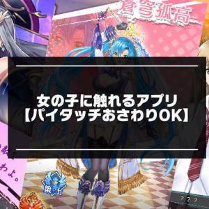 女の子に触れるアプリゲーム10選【2019最新】パイタッチOKおさわりアプリ
