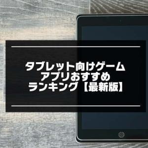 大迫力!タブレットゲームアプリ無料おすすめランキング【2019最新版】