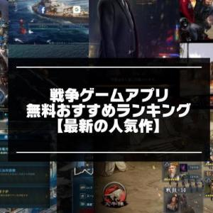 リアルな戦争ゲームアプリ無料おすすめランキング【2019最新人気作】