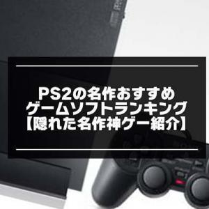 PS2の名作おすすめゲームソフトランキングベスト40選【隠れた名作や神ゲーまとめ】