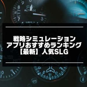 戦略シミュレーションゲームアプリ無料おすすめランキング【2019人気】スマホSRPGまで紹介
