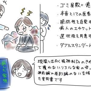 【読書感想】病んだ家族、散乱した室内