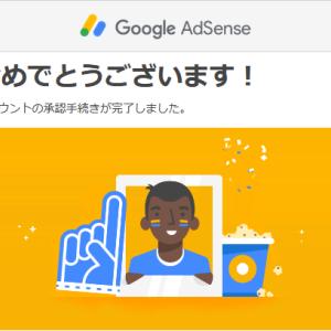 グーグルアドセンス 承認