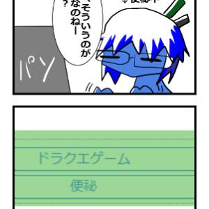 4コマ日記 ~心読んでません??~