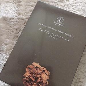 添加物が少ない?健康に良い美味しいプレミアムコーンフレークビターチョコをいかりスーパーで買ってみた