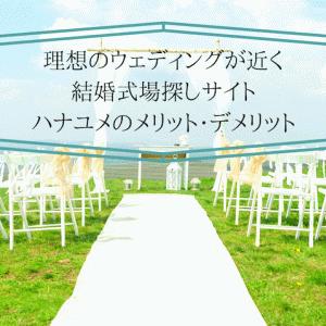 結婚式の予算を抑えたいなら「ハナユメ」で式場探しがお得!ハナユメ割のメリットとデメリットを解説!