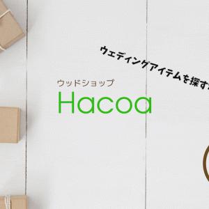 木製のウェディングアイテムを探すならHacoaがオススメ!