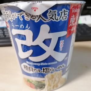 蔵前らーめん改のカップ麺