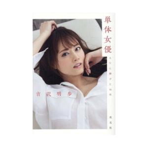 初自伝   単体女優 「AVに捧げた16年」 吉沢明歩