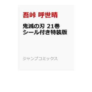 【予約受付中】鬼滅の刃 21巻 シール付き特装版  価格:1320円(税込、送料無料)