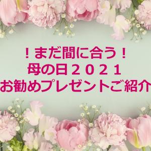 まだ間に合う!楽天で母の日2021!!
