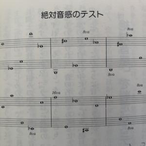 絶対音感テスト