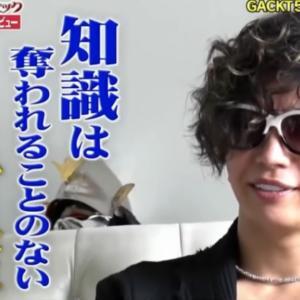 GACKT年始恒例のテレビ番組に出演!驚異!62連勝の秘密!