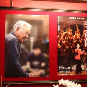 ミュージカル 李香蘭 -浅利慶太 追悼公演-