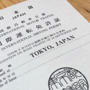 【サルでもわかる】超簡単!国際免許を東京で取得する方法を丁寧に解説します!